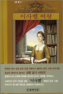 이사벨 여왕 : 카스티야의 보석