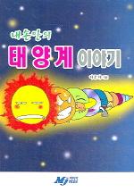 (내 손안의)태양계 이야기