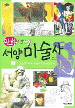 (만화로 보는)서양 미술사. 2 : 후기인상주의에서 현대 추상 미술까지
