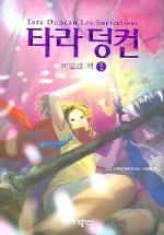 타라 덩컨. 2-상 : 비밀의 책