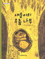 새움이의 오줌나무
