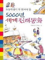 (초등학생이 꼭 읽어야 할)5000년 세계 전래동화