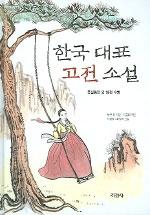 한국대표 고전소설 : 홍길동전 외 18편 수록