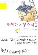 행복한 지붕수리공 : 요아힘 링엘나츠 소설