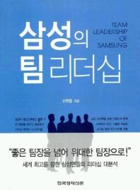 삼성의 팀 리더십
