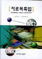 자료목록법 : KORMARC·MARC 21을 중심으로