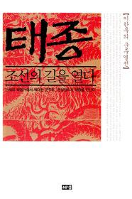 태종, 조선의 길을 열다