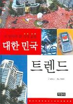 대한민국 트렌드