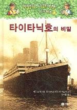 타이타닉호의 비밀