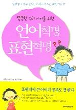 (똑똑한 우리 아이를 위한)언어혁명 표현혁명
