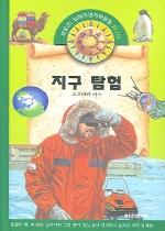 대발견! 입체자연과학탐험 PLUS. 1-19