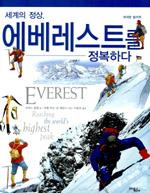 (세계의 정상)에베레스트를 정복하다