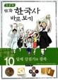 (만화) 한국사 바로보기. 10, 일제 강점기와 광복