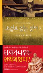 소설로 읽는 성서. 3 : 인간의 아들. 예수 편