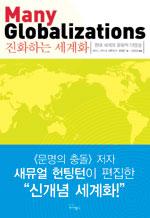 진화하는 세계화