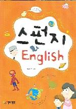 스펀지 English