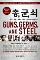 총, 균, 쇠 : 무기·병균·금속은 인류의 운명을 어떻게 바꿨는가