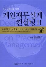 (재무설계사를 위한)개인재무설계 컨설팅 : 성공적인 재무설계사가 되는 지름길. 1-2