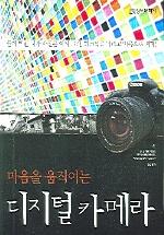 (마음을 움직이는)디지털 카메라