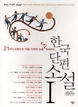 한국 단편 소설. 1-2