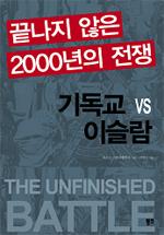 끝나지 않은 2000년의 전쟁
