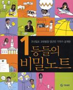 (조선일보 교육팀장 양근만 기자가 공개한)1등들의 비밀노트