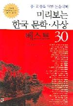 (미리보는)한국 문학 사상 베스트 30 : 중·고생을 위한 논술대비