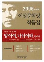 (2006)제 30회 이상문학상 작품집. 30 : 밤이여, 나뉘어라