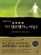 (책으로 보는)KBS 생로병사의 비밀. 3