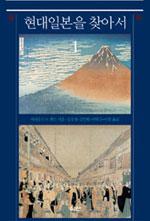 현대일본을 찾아서. 1