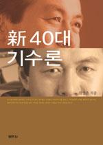 신 40대 기수론