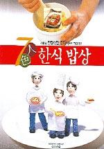 7인7색 한식밥상