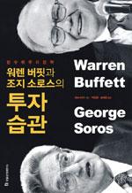 워렌 버핏과 조지 소로스의 투자 습관