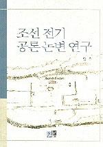 조선 전기 공론 논변 연구