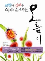 (교양과 실력을 쑥쑥 올려 주는)오름이 : 한국단편소설 편(1920~1960)