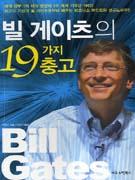 빌 게이츠의 19가지 충고