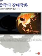 중국의 강대국화