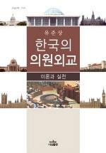한국의 의원 외교 : 이론과 실천