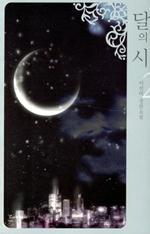 달의 시. 2