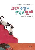 고양이 푸짱의 맛있는 연애