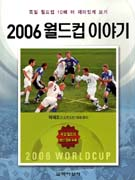 2006 월드컵 이야기