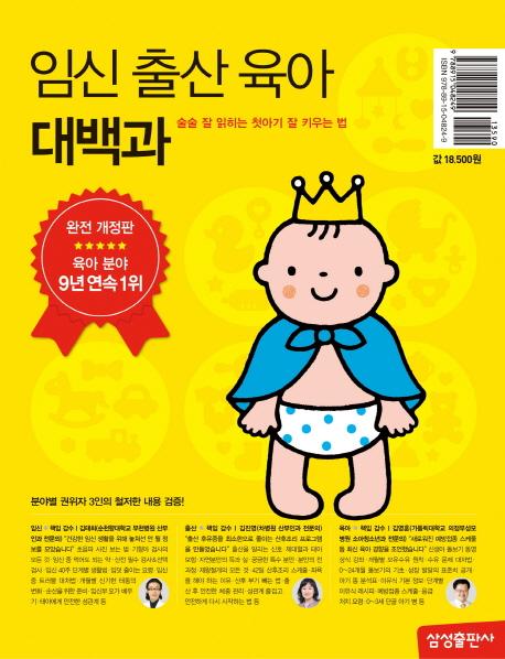 임신 출산 육아 대백과 : 술술 잘 읽히는 첫아기 잘 키우는 법