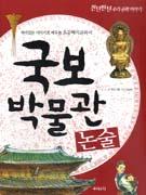 (천년만년 우리문화)국보 박물관 논술