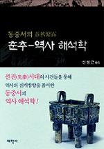(동중서의 春秋繁露)춘추-역사 해석학