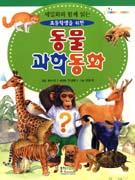 (세밀화와 함께 읽는 초등학생을 위한)동물과학동화