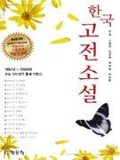 한국 고전 소설 : 수능,내신에 꼭 필요한 필독서