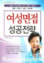 여성면접 성공전략