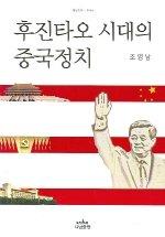 후진타오 시대의 중국정치