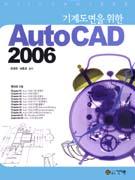 (기계도면을 위한)Auto CAD  2006