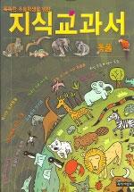 (똑똑한 초등학생을 위한)지식 교과서 : 동물